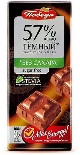 Темный шоколад 100гр (Победа)