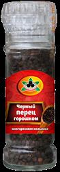 Мельница Перец черный горошком 48гр (Жар Востока)